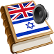 Hebrew best dict by Best dictionary creater