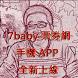 7baby票券網 by PCSTORE(1)