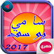 Sami Yusuf 2017 سامي يوسف by developerrayan