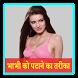 Bhabhi Kaise Pataye New Tips by Hindi Labs