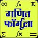 गणित फार्मूला , Maths Formula in Hindi