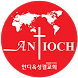 안디옥성결교회 by 애니라인(주)