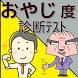 「おやじ度」診断 by useful.com