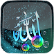 Allah Names Live Wallpaper by Next Live Wallpapers
