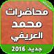 خطب ومحاضرات محمد العريفي by AtlasData