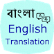 Bangla English Translation by cementry