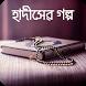 হাদীসের গল্প - Hadiser Golpo by Best Bangla Apps