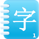 ภาษาจีน:ตัวอักษร Easy Words 1 by KitB