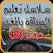 تعليم السياقة بالمغرب 2017 by Topapk