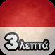 Μάθετε ινδονησιακά σε 3 λεπτά by 3-MIN-SOFTWARE