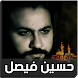 لطميات حسين فيصل 2018 بدون نت by Zulfiqqar