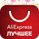 Лучшие товары c aliexpress by Bonus2You