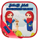 Dua Adkar for Muslim Kids by princeking