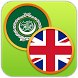 English Arabic Dictionary Free by SE Develop