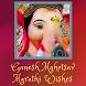 Ganesha Chaturthi Wishs in Marathi