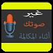 غير صوتك عند المحادثة 2017 by mehdi affifo