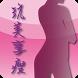 玩美享瘦(減肥、增重) by Ching-Han Mobile Device Technology Workshop