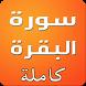 سورة البقرة كاملة بالصوت by elazraq mohamed