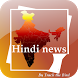 Hindi News Papers India by Track the Bird