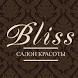 """Салон красоты """"Bliss"""" by IT_Evolution"""