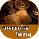 Chamtkari Kitab by Tripsy infotech