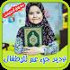 ترديد جزء عم للاطفال - Quran by Hisn Al Muslim