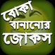 বোকা বানানোর জোকস - সেরা হাসির জোকস by JP Apps Store