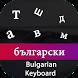 Bulgarian Input Keyboard