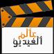 عالم الفيديو | video by protechnolog