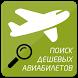 Поиск Дешевых Авиабилетов by LevelApps