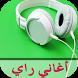 أغاني راي جزائرية 2017 by apphm