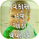 Vikas Gando Thyo Che - વિકાસ હવે ગાંડો થયો છે by Status Fan