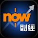 Now 財經 - 財經股票及地產屋苑資訊 by PCCW Media Limited