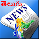 Telugu News : Andhra Newspaper by Simmer Technologies