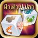 น้ำเต้า ปู ปลา ออนไลน์ 2016 by Twin Dragons Casino