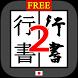 GyousyoConverter2 byNSDev by Nihon System Developer Corp.