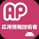 応用情報技術者試験 午前 過去問 by app.xdroid.net