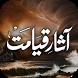 Asar-e-Qayamat by ewave