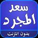 أغاني سعد المجرد بدون انترنت by Saadia