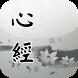 心經(唱誦) by mingyan.tw