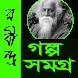 রবীন্দ্রনাথ গল্প সমগ্র by Rayeed IT