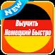 Выучить Немецкий Быстро by Free game and app