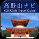 KOYASAN Travel Guide by KYOWA EXEO CORPORATION