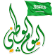 بطاقات اليوم الوطني للسعودية by Maya Mob