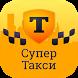 Супер Такси by Vertykal