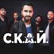 СКАЙ - український рок-гурт