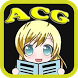 ACG Daily - Anime & Game News by Yukikaze Entertainment