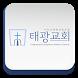 태광교회 by 애니라인(주)