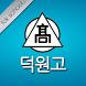 덕원고등학교 총동창회 by 톡스쿨스