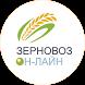 Зерновоз Онлайн